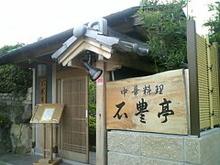 Sekihoutei1