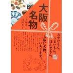 Osakameibutsu_2