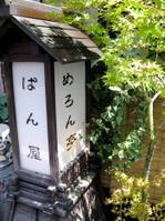 Nasushiobara14