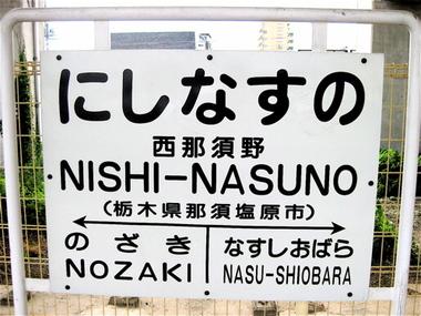 Nishinasuno