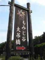 Nasushiobara25