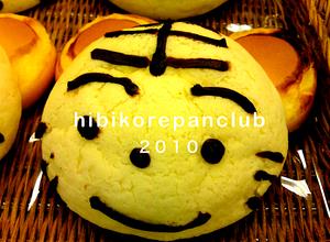 Hibikorepanclub2010