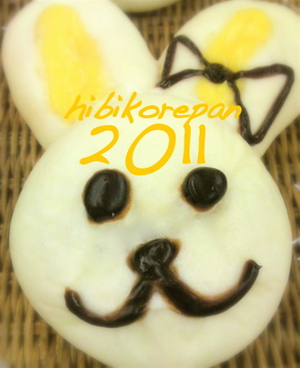 Hibikorepan2011_2