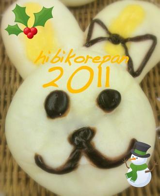 Hibikorepan2011xmas