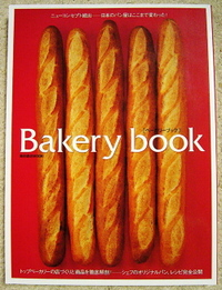 Bakery_book_1