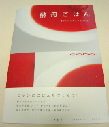 koubo_gohan