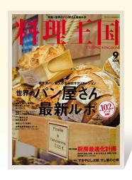 Cuisine_kingdom200809