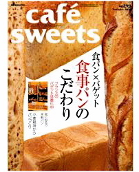Cafesweete_200811_vol
