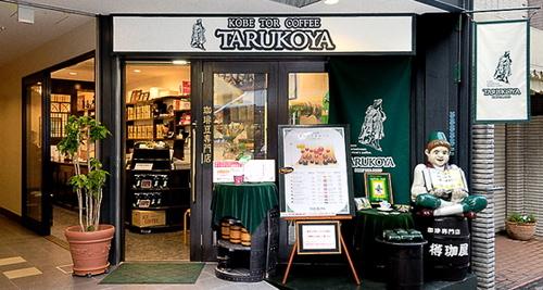 Tarukoya