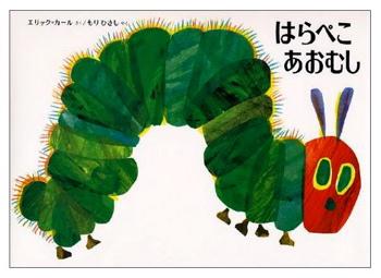 Harapekoaomushi
