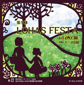 Lohasfesta9