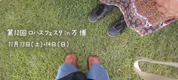 Lohasfesta12_2