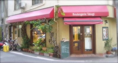 Boulangerie_takagi_1