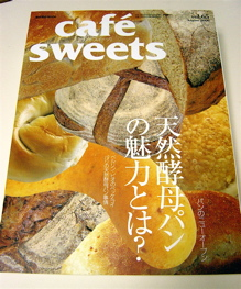 Cafe_sweets_2