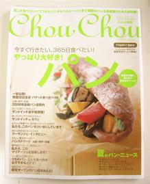 Chouchou_1