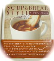 Soupbread_style_1