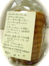 Takeuchibrioche2
